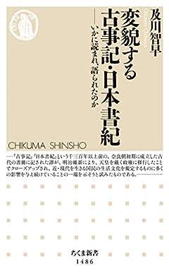 変貌する古事記・日本書紀: いかに読まれ、語られたのか (ちくま新書 1486)