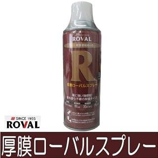 ローバル株式会社 厚膜ローバルスプレー [420ml] ジェットスプレー・厚膜・強噴射・塗る亜鉛めっき・溶融・さび止め