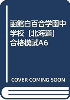 函館白百合学園中学校【北海道】 合格模試A6