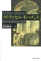 クリティカル・モーメント―批評の根源と臨界の認識―