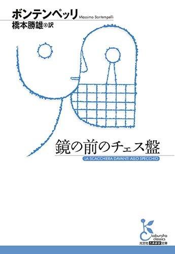 鏡の前のチェス盤 (古典新訳文庫)