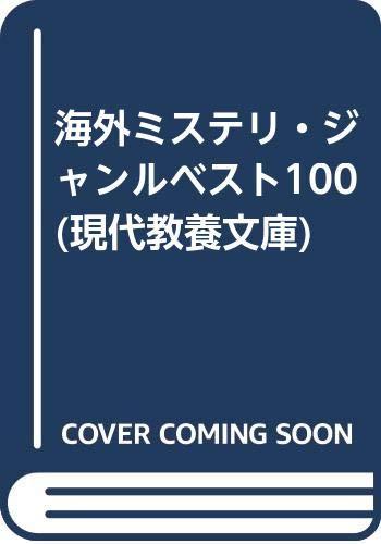 海外ミステリ・ジャンルベスト100 (現代教養文庫)