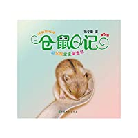 Hamster Diaries (Season 1): Birth of baby hamsters 4 (pure lead color picture book)(Chinese Edition)