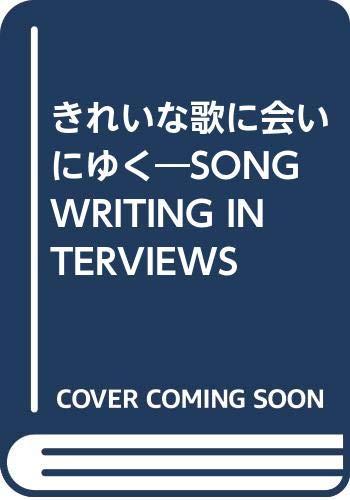 きれいな歌に会いにゆく―SONGWRITING INTERVIEWS