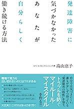 表紙: 発達障害に気づかなかったあなたが自分らしく働き続ける方法   高山 恵子