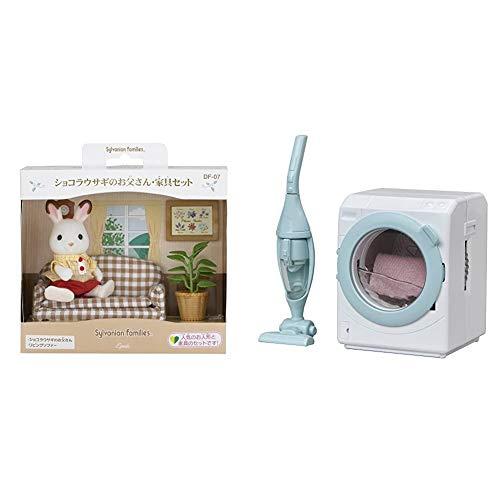 シルバニアファミリー 人形・家具セット ショコラウサギのお父さん・家具セット DF-07 & シルバニアファミリー 家具 せんたく機・そうじ機 カ-626【セット買い】