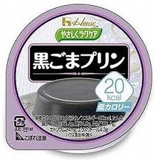 【健康食品】・やさしくラクケアシリーズ 20kcal黒ごまプリン [82974]