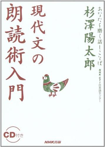 NHK-CTI日本語センターあなたを磨く話しことば 現代文の朗読術入門の詳細を見る