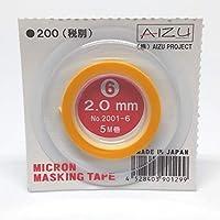 2001-6 ミクロンマスキングテープ 2.0mm