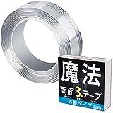 iHouse all 両面テープ 魔法のテープ 極 粘着テープ 両面テープ 強力 両面テープ 剥がせる 両面テープ はがせる 両面テープ 超強力 強力両面テープ 透明 強力 防水 耐熱 超強力 張り替え あと残らない 便利 テープ(3cm×0.2cm×3M)