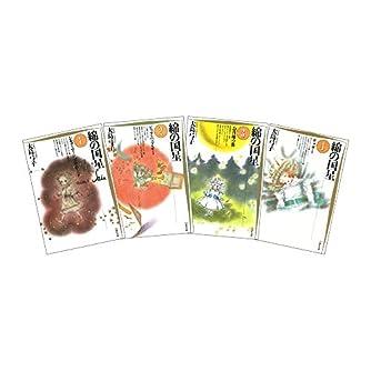 綿の国星 全4巻 完結セット(白泉社文庫)