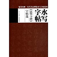 Ancient masters of calligraphy rubbings water Fuga write posts Series: Hokkeji monument word selection(Chinese Edition)