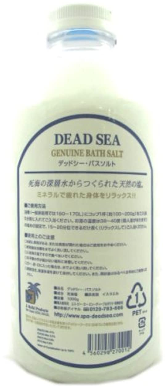経験変色するカビJ.M デッドシー?バスソルト(GENUINE BATH SALT) 1kg