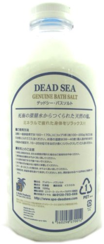 J.M デッドシー・バスソルト(GENUINE BATH SALT) 1kg