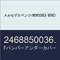 メルセデスベンツ(MERCEDES BENZ) Fバンパーアンダーカバー 2468850036.