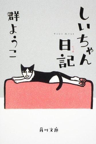しいちゃん日記 (角川文庫)の詳細を見る