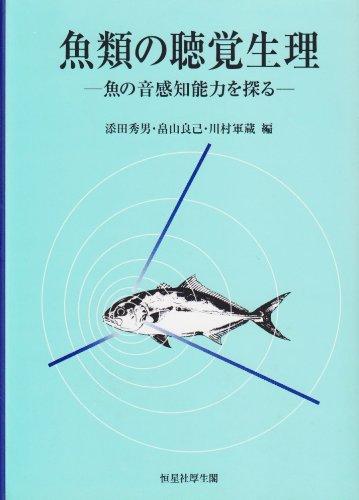 魚類の聴覚生理―魚の音感知能力を探る