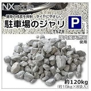 NXstyle 雑草抑制 タイヤにやさしい 駐車場のジャリ TSZ8 約120kg(約15kg×8袋入) 9900681 1067325