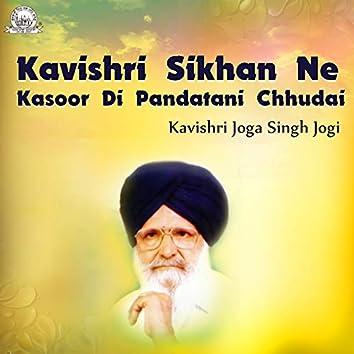 Kavishri Sikhan Ne Kasoor Di Pandatani Chhudai
