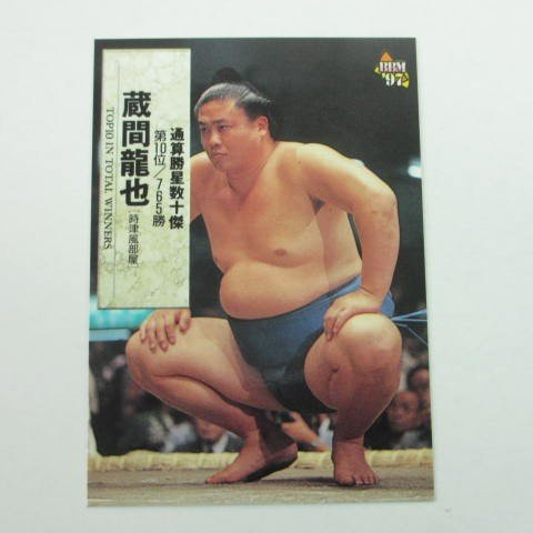 BBM1997大相撲カード■レギュラーカード■171/関脇/蔵間