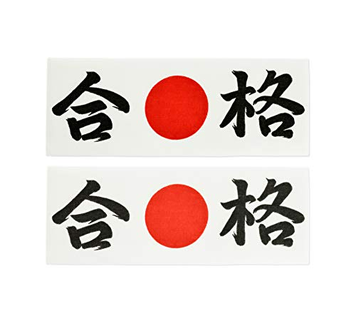 Tierra Zen Set 2 Hachimaki Gokaku, Pasaré el Examen
