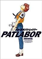 【機動警察パトレイバーthe Movie】復刻版パンフレット