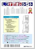 LKすっきりシート(沖 CrosCore/CrosCore2用 52台分)LS-SX04-052