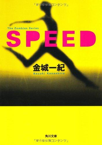 SPEED (角川文庫)