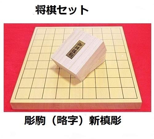 将棋セット 新榧1寸卓上将棋盤 将棋駒・彫駒(略字)新槙彫