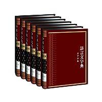 中华大典-语言文字典-文字分典 (1版1次)(套装)
