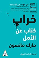 كياب سون اب كياب مارك مارك مانسون من من وراي الرمل Arabic Book Paperback Novel Ruin A Book About Hope Mark Manson