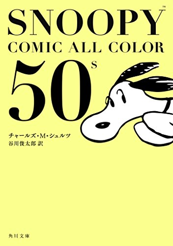 SNOOPY COMIC ALL COLOR 50's (角川文庫)