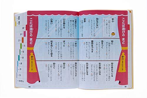 新レインボー小学国語辞典改訂第6版ワイド版(オールカラー)(小学生向辞典・事典)