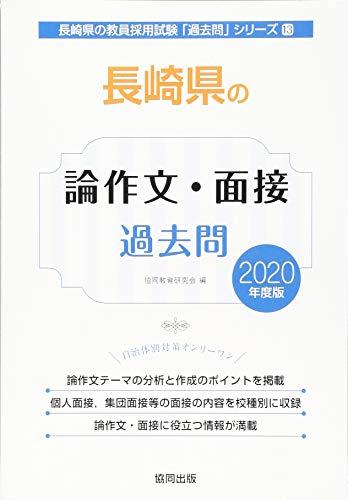 長崎県の論作文・面接過去問 2020年度版 (長崎県の教員採用試験「過去問」シリーズ)の詳細を見る