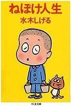 表紙: ねぼけ人生 (ちくま文庫)   水木しげる