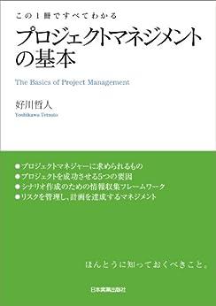 [好川哲人]のプロジェクトマネジメントの基本 この1冊ですべてわかる