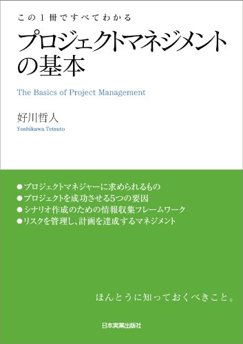 プロジェクトマネジメントの基本 この1冊ですべてわかる
