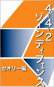 [footballhack]の4-4-2 ゾーンディフェンス セオリー編