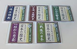 致知CDシリーズ 渡部昇一「歴史講座」『これだけは知っておきたい「日本の歴史」―近代国家から今日まで』全5巻 致知出版