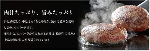名産松阪牛牛松本店『松阪牛特選ハンバーグ』