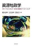 資源地政学: グローバル・エネルギー競争と戦略的パートナーシップ