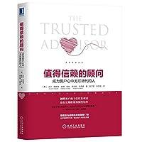 值得信赖的顾问:成为客户心中无可替代的人