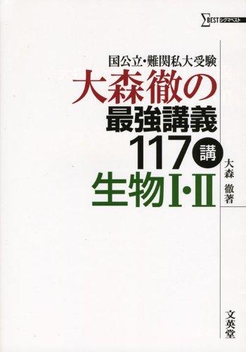 大森徹の最強講義117講生物Ⅰ・Ⅱ (国公立・難関私大受験)
