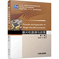 SCM Principles and Applications (3rd Edition)(Chinese Edition)