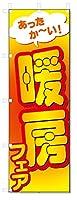 のぼり旗 暖房フェア (W600×H1800)