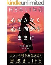 心おきなく心の向かうままに: コロナの時代を生き抜く息抜きLIFE (English Edition)