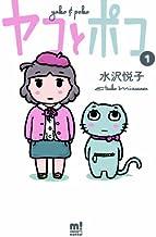 ヤコとポコ(1) (少年チャンピオン・コミックス・エクストラ もっと!)