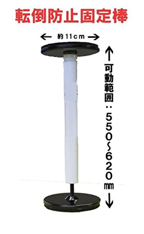 転倒防止固定棒(550-620mm) FB-550