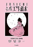 JUNICHIシルエット絵本 (立東舎文庫)