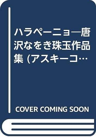 ハラペーニョ―唐沢なをき珠玉作品集 (アスキーコミックス)